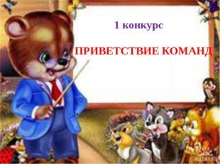 1 конкурс ПРИВЕТСТВИЕ КОМАНД