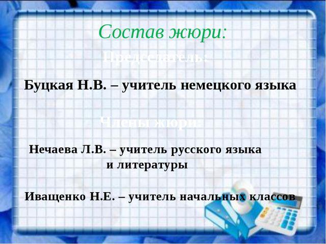 Состав жюри: Члены жюри: Нечаева Л.В. – учитель русского языка и литературы И...