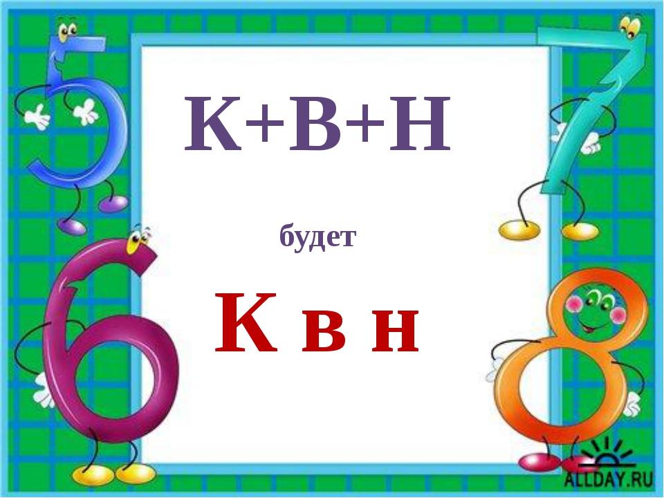 К+В+Н будет К в н