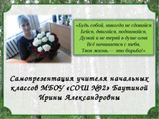 Самопрезентация учителя начальных классов МБОУ «СОШ №92» Баутиной Ирины Алекс