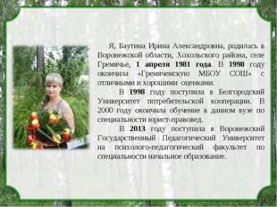 Я, Баутина Ирина Александровна, родилась в Воронежской области, Хохольского