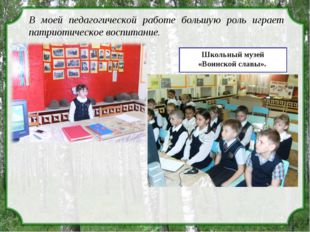 Школьный музей «Воинской славы». В моей педагогической работе большую роль иг