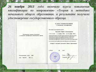 26 ноября 2013 года окончила курсы повышения квалификации по направлению «Тео