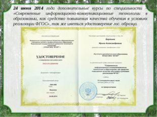 24 июня 2014 года дополнительные курсы по специальности – «Современные информ