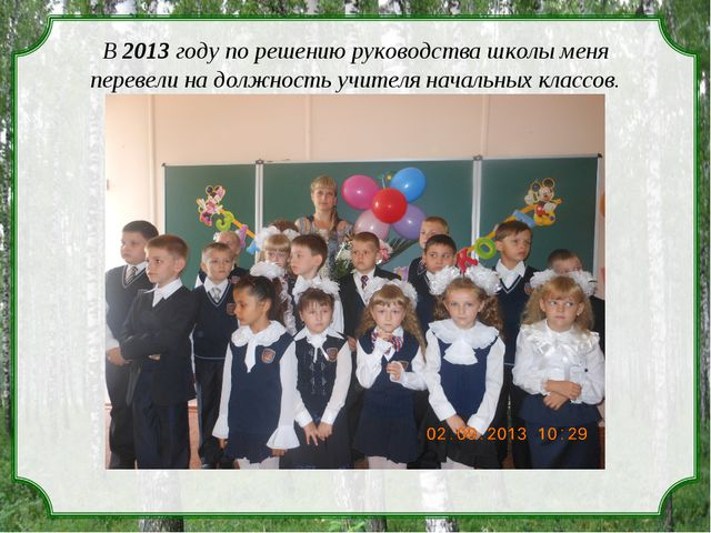 В 2013 году по решению руководства школы меня перевели на должность учителя н...