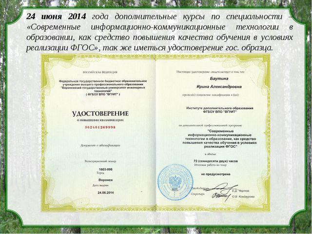 24 июня 2014 года дополнительные курсы по специальности – «Современные информ...