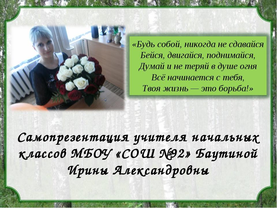 Самопрезентация учителя начальных классов МБОУ «СОШ №92» Баутиной Ирины Алекс...