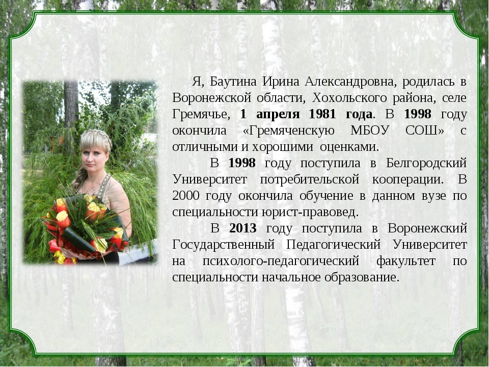 Я, Баутина Ирина Александровна, родилась в Воронежской области, Хохольского...