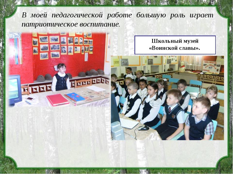 Школьный музей «Воинской славы». В моей педагогической работе большую роль иг...