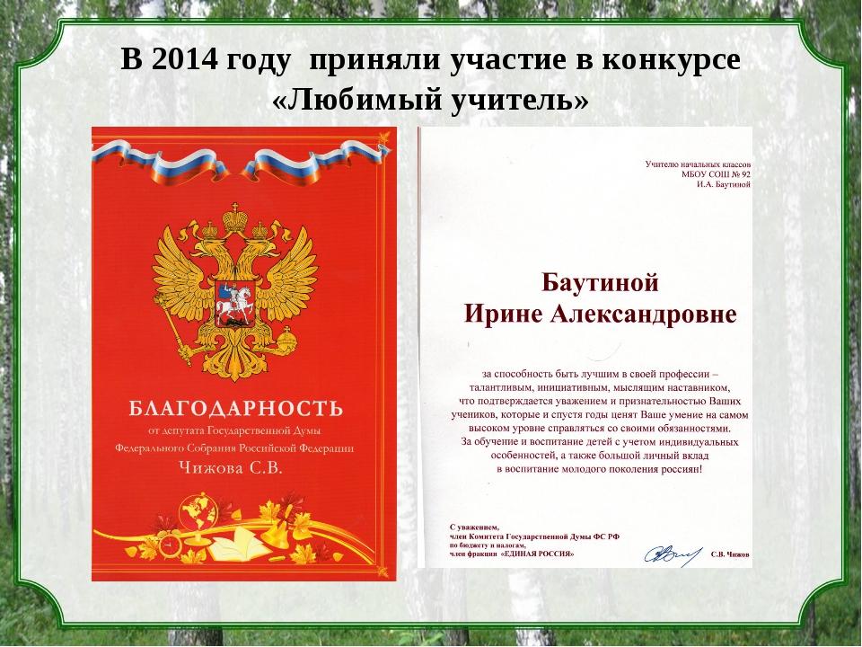 В 2014 году приняли участие в конкурсе «Любимый учитель» В 2014 году приняли...
