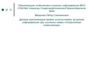 Презентацию подготовил учитель информатики МОУ СОШ №2 станицы Старощербиновск