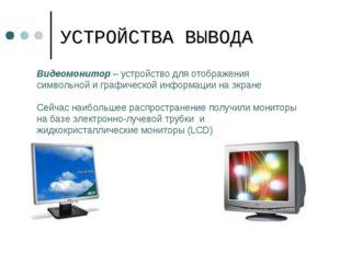 УСТРОЙСТВА ВЫВОДА Видеомонитор – устройство для отображения символьной и граф