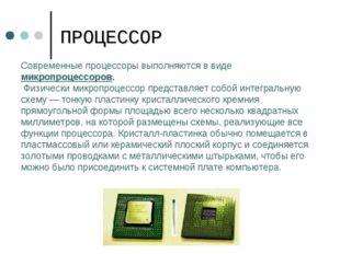 ПРОЦЕССОР Современные процессоры выполняются в виде микропроцессоров. Физичес