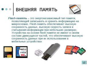 ВНЕШНЯЯ ПАМЯТЬ Flash-память – это энергонезависимый тип памяти, позволяющий з