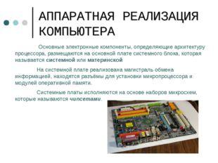 АППАРАТНАЯ РЕАЛИЗАЦИЯ КОМПЬЮТЕРА  Основные электронные компоненты, определяю