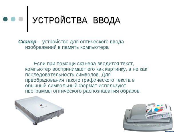 УСТРОЙСТВА ВВОДА Сканер – устройство для оптического ввода изображений в памя...