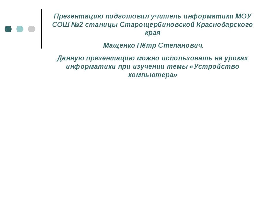 Презентацию подготовил учитель информатики МОУ СОШ №2 станицы Старощербиновск...