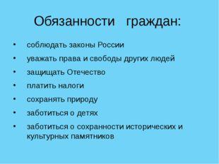Обязанности граждан: соблюдать законы России уважать права и свободы других л
