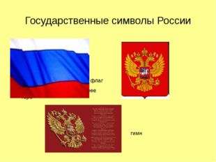 Государственные символы России  ееееееееееееееееееееееее герб флаг гимн