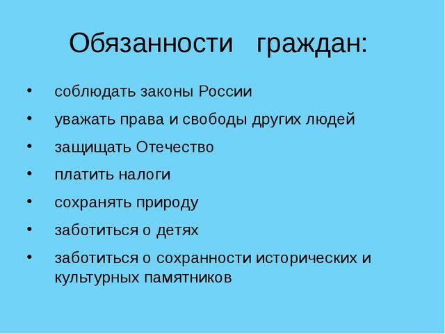 Обязанности граждан: соблюдать законы России уважать права и свободы других л...