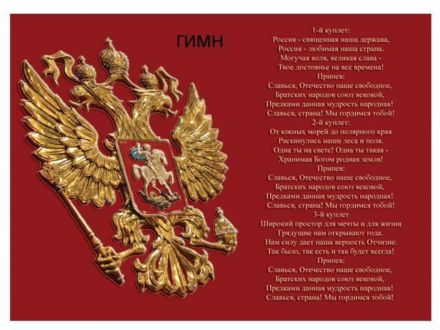 Государственный гимн Российской Федерации является официальным государственны...