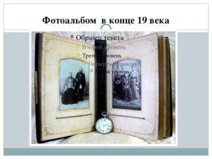 Фотоальбом в конце 19 века