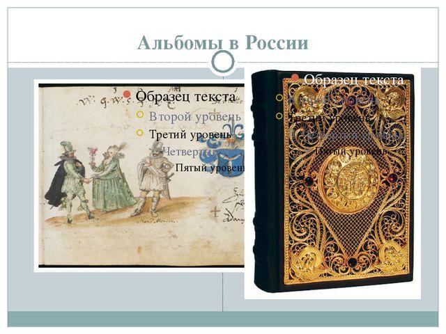 Альбомы в России