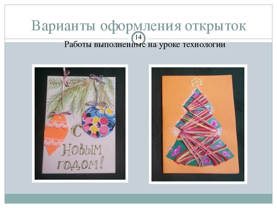 Варианты оформления открыток Работы выполненные на уроке технологии
