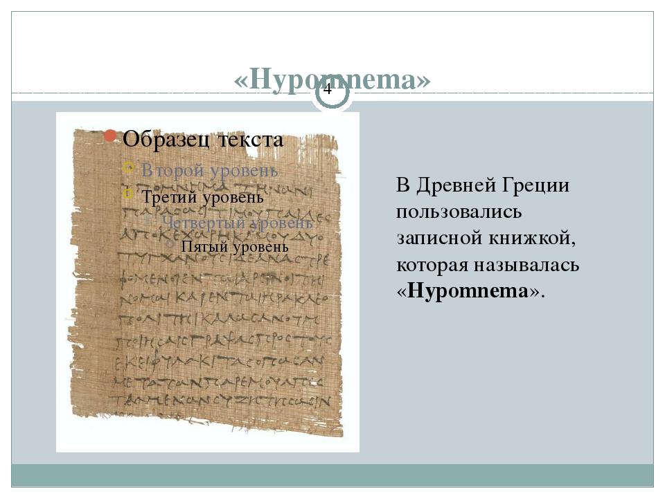 «Hypomnema» ВДревней Греции пользовались записной книжкой, которая называлас...