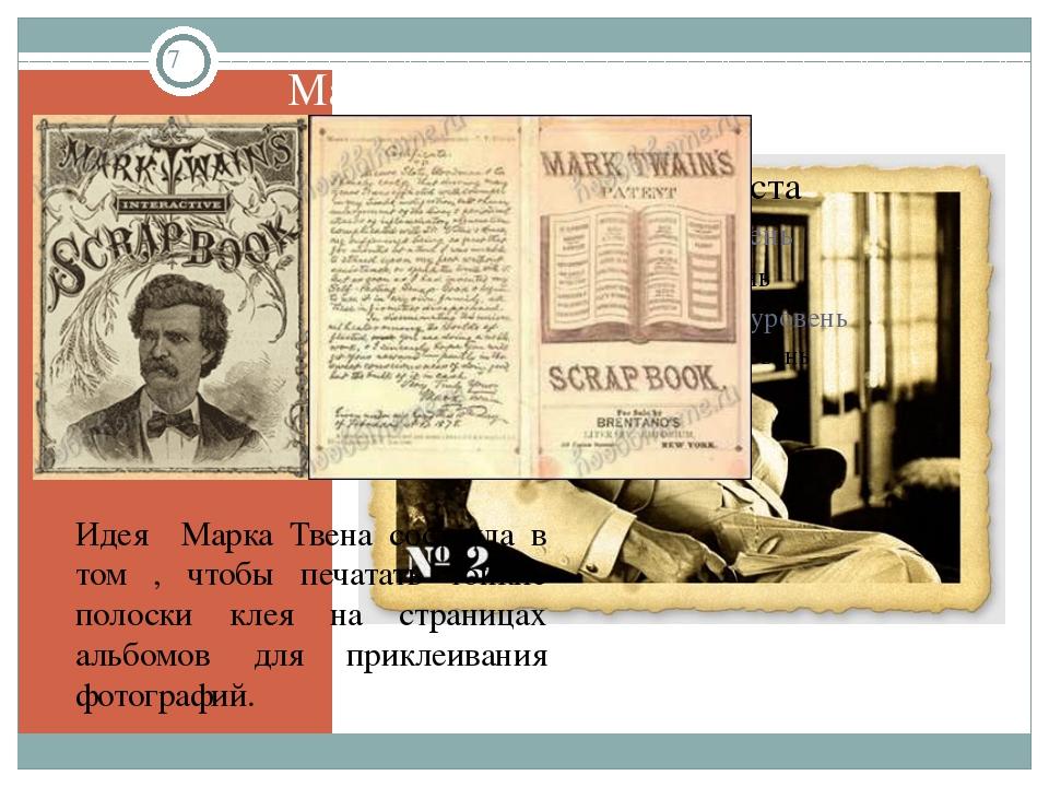 Марк Твен и скрапбукинг Идея Марка Твена состояла в том , чтобы печатать тонк...