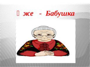 Әже - Бабушка