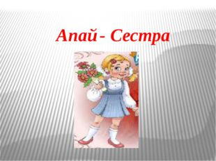 Апай-Сестра