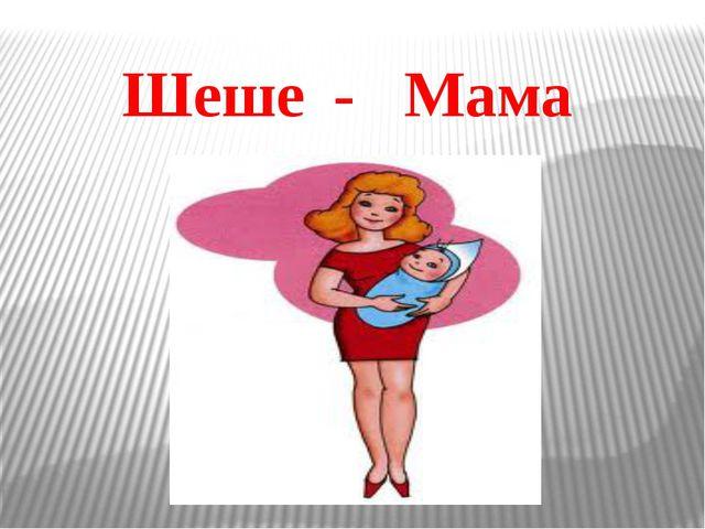 Шеше- Мама