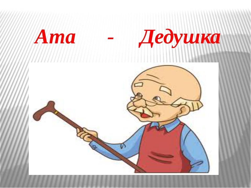 Ата - Дедушка