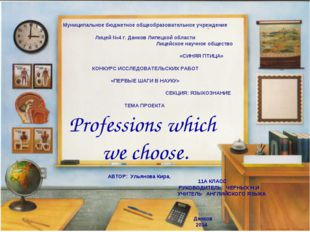 Муниципальное бюджетное общеобразовательное учреждение Лицей №4 г. Данков Ли