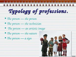 Typology of professions. The person — the person The person — the technician