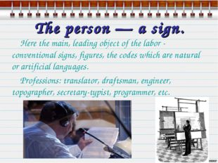 The person — a sign. Here the main, leading object of the labor - conventiona
