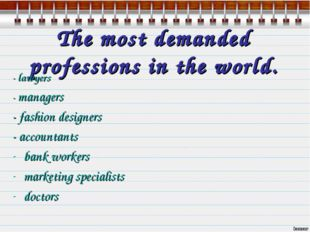 The most demanded professions in the world. - lawyers - managers - fashion de