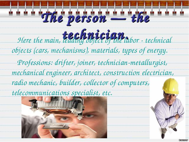 The person — the technician. Here the main, leading object of the labor - tec...
