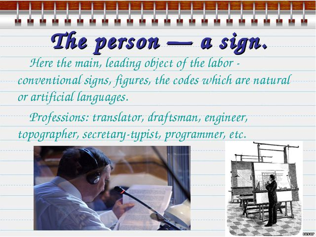 The person — a sign. Here the main, leading object of the labor - conventiona...