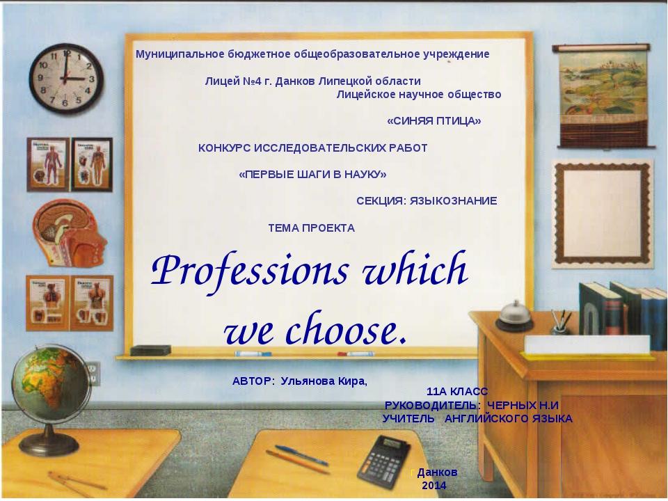 Муниципальное бюджетное общеобразовательное учреждение Лицей №4 г. Данков Ли...
