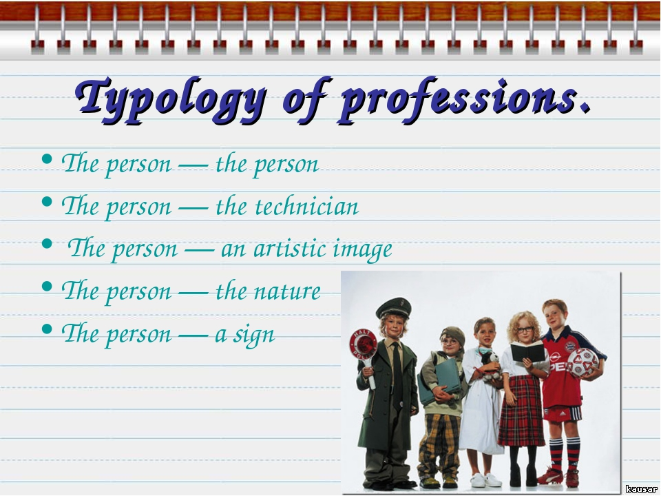 Typology of professions. The person — the person The person — the technician...