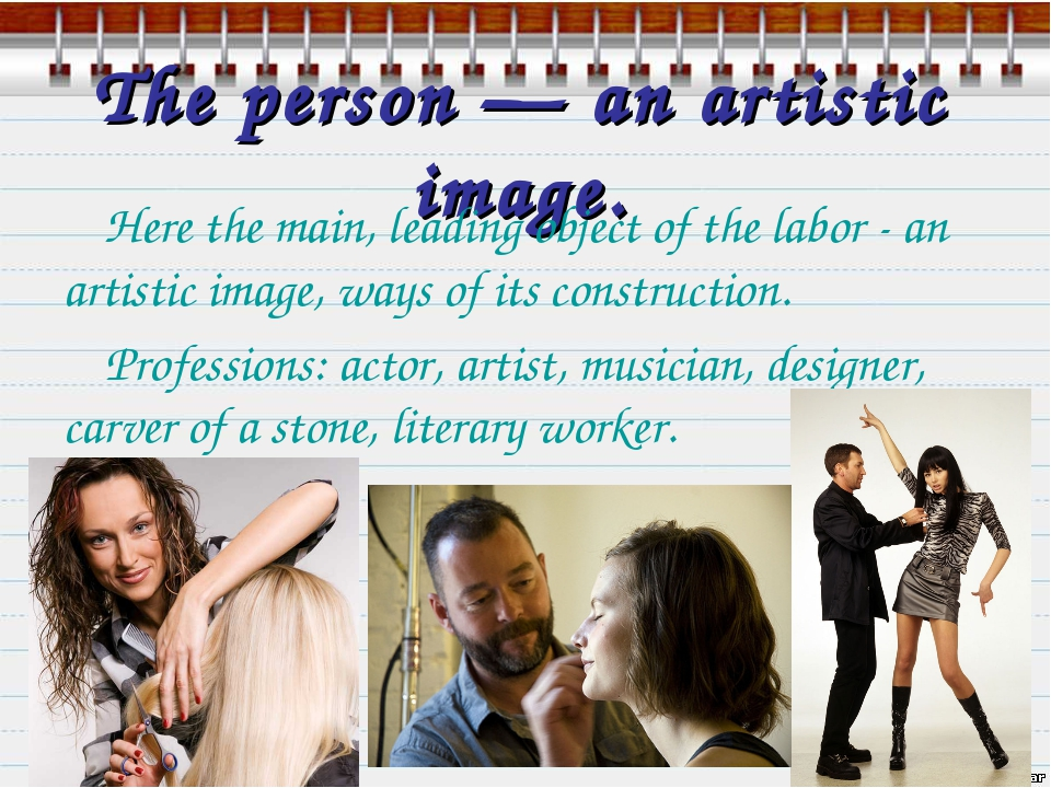 The person — an artistic image. Here the main, leading object of the labor -...