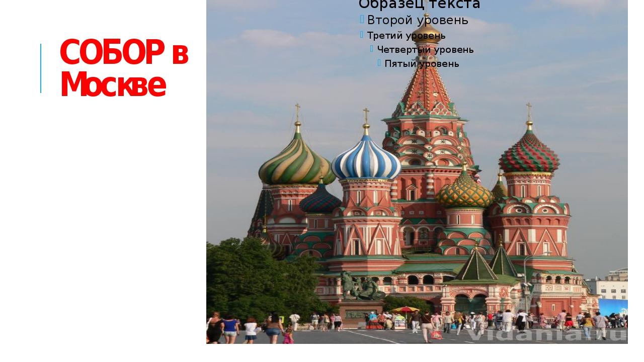 СОБОР в Москве