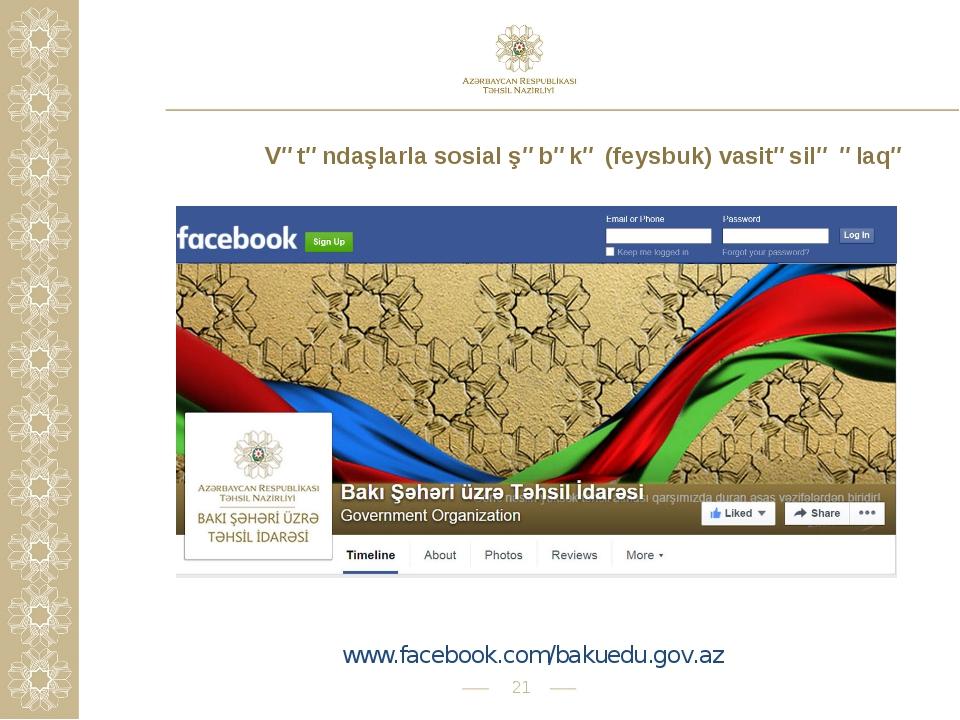 * Vətəndaşlarla sosial şəbəkə (feysbuk) vasitəsilə əlaqə Abşeron Rayon Təhsil...