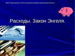 Расходы. Закон Энгеля. МКОУ Веретьевская СОШ Острогожского района Воронежской