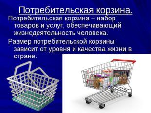 Потребительская корзина. Потребительская корзина – набор товаров и услуг, обе
