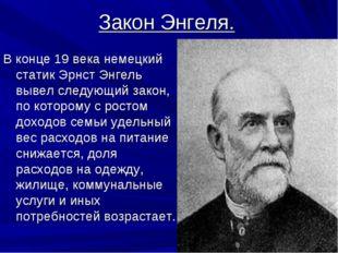 Закон Энгеля. В конце 19 века немецкий статик Эрнст Энгель вывел следующий за