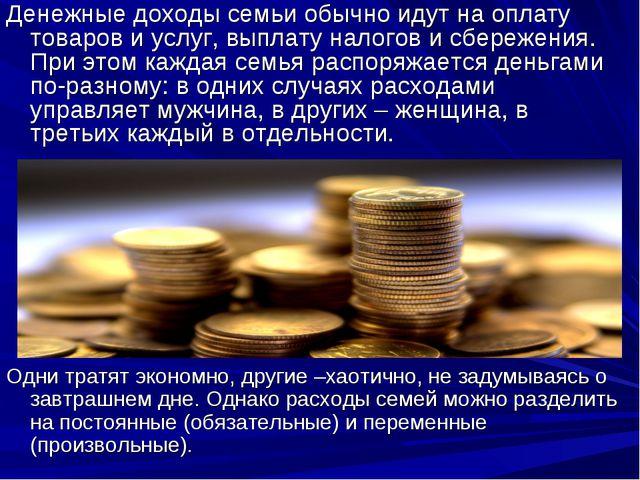 Денежные доходы семьи обычно идут на оплату товаров и услуг, выплату налогов...