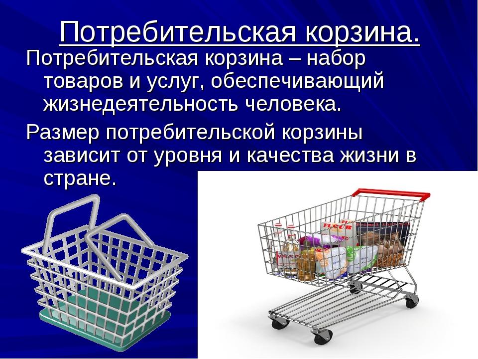 Потребительская корзина. Потребительская корзина – набор товаров и услуг, обе...